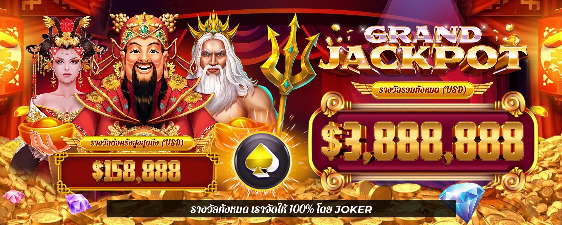 banner-grand-jackpot-202104-th